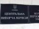 ЦВК України